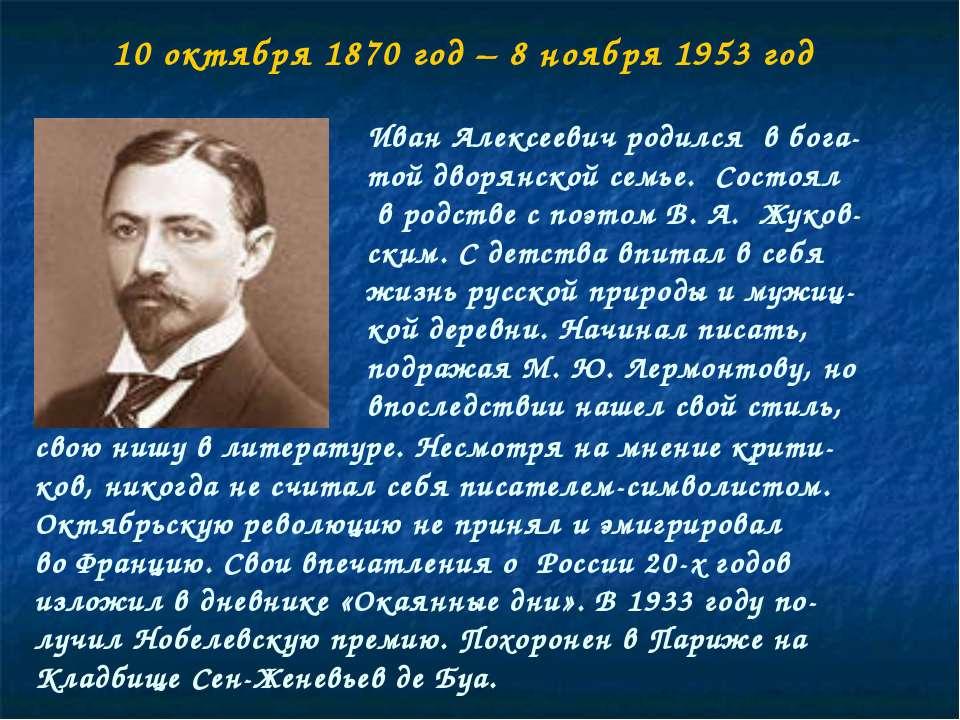 10 октября 1870 год – 8 ноября 1953 год Иван Алексеевич родился в бога- той д...