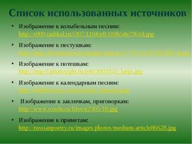 Список использованных источников Изображение к колыбельным песням: http://s00...