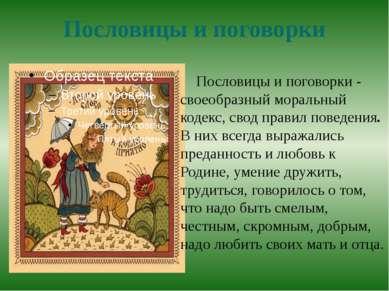 Пословицы и поговорки Пословицы и поговорки - своеобразный моральный кодекс, ...