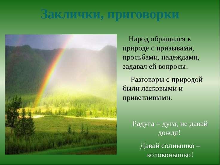 Заклички, приговорки Народ обращался к природе с призывами, просьбами, надежд...