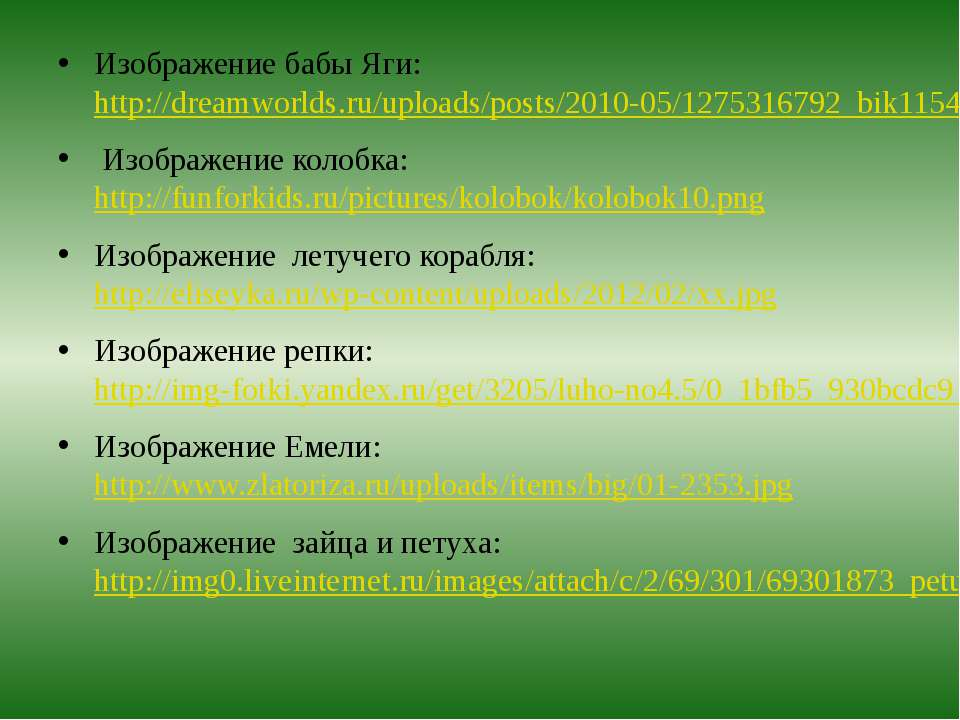 Изображение бабы Яги: http://dreamworlds.ru/uploads/posts/2010-05/1275316792_...