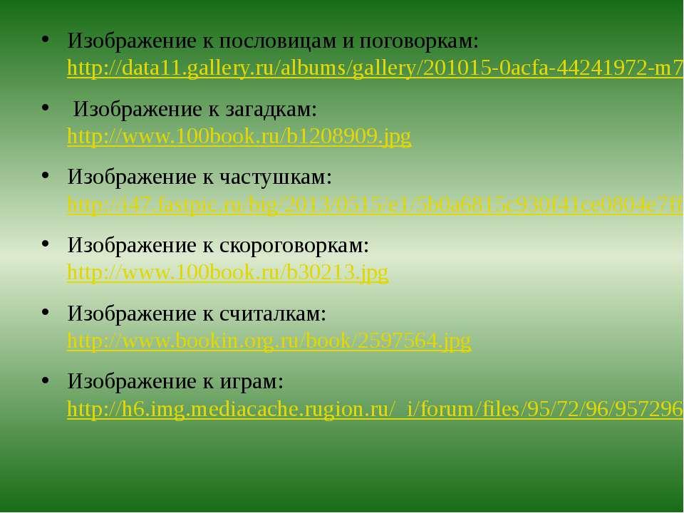 Изображение к пословицам и поговоркам: http://data11.gallery.ru/albums/galler...
