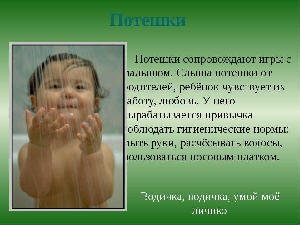Потешки Потешки сопровождают игры с малышом. Слыша потешки от родителей, ребё...