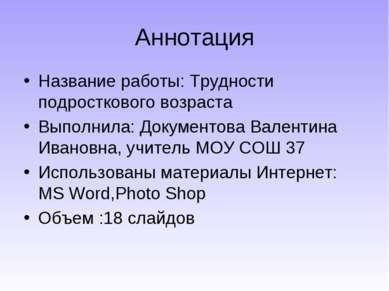 Аннотация Название работы: Трудности подросткового возраста Выполнила: Докуме...