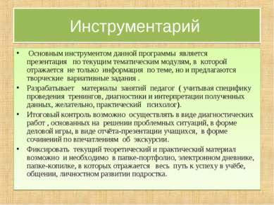 Инструментарий Основным инструментом данной программы является презентация по...