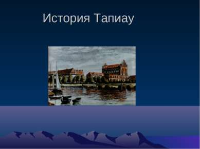 История Тапиау