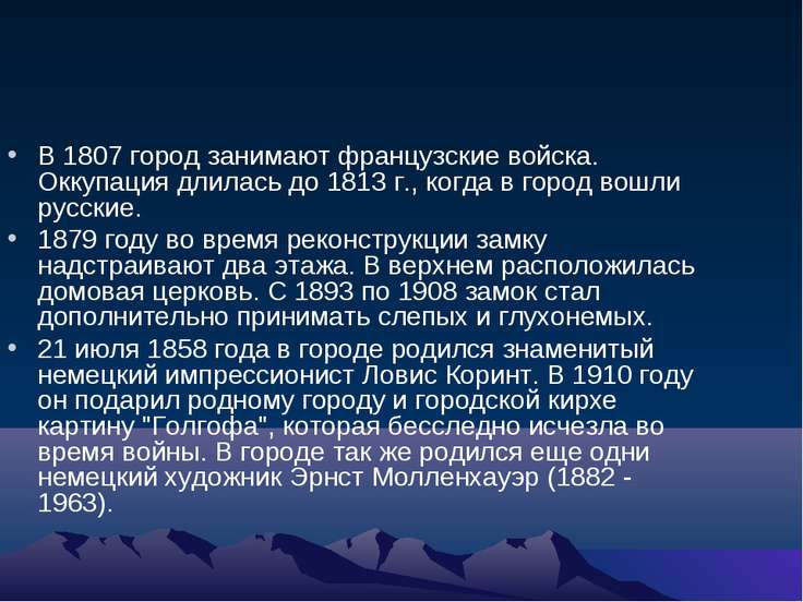 В 1807 город занимают французские войска. Оккупация длилась до 1813 г., когда...