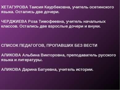 ХЕТАГУРОВА Таисия Каурбековна, учитель осетинского языка. Остались две дочери...