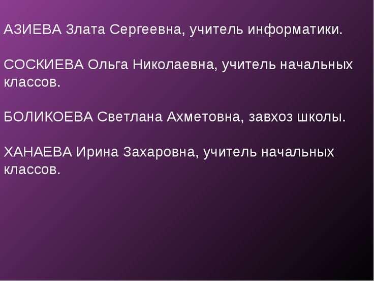 АЗИЕВА Злата Сергеевна, учитель информатики. СОСКИЕВА Ольга Николаевна, учите...