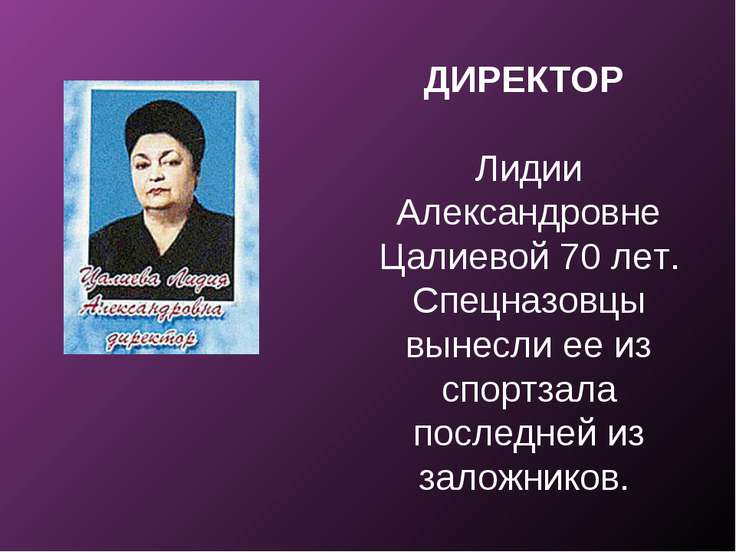 ДИРЕКТОР Лидии Александровне Цалиевой 70 лет. Спецназовцы вынесли ее из спорт...