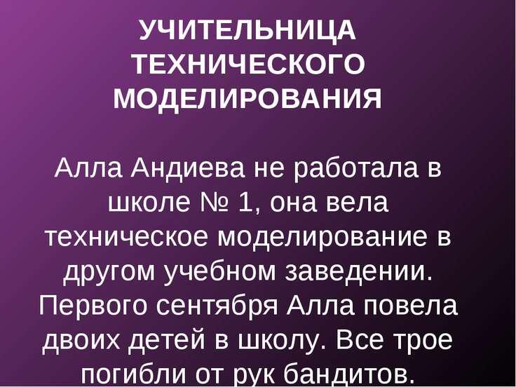 УЧИТЕЛЬНИЦА ТЕХНИЧЕСКОГО МОДЕЛИРОВАНИЯ Алла Андиева не работала в школе № 1, ...