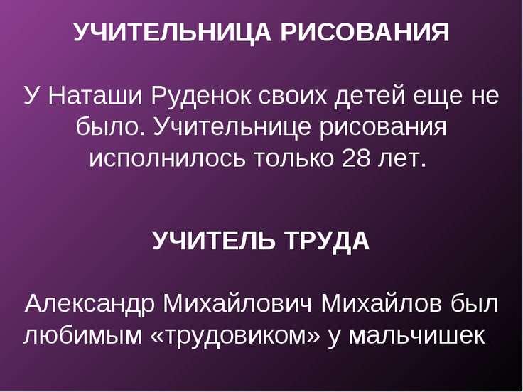 УЧИТЕЛЬНИЦА РИСОВАНИЯ У Наташи Руденок своих детей еще не было. Учительнице р...