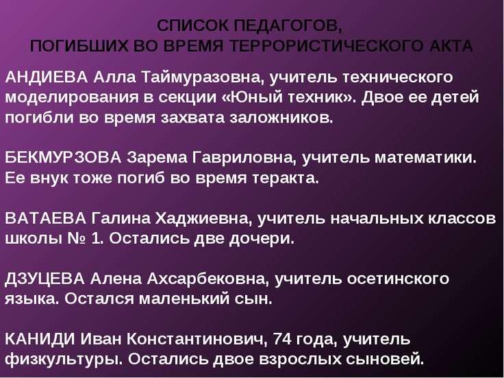 СПИСОК ПЕДАГОГОВ, ПОГИБШИХ ВО ВРЕМЯ ТЕРРОРИСТИЧЕСКОГО АКТА АНДИЕВА Алла Тайму...