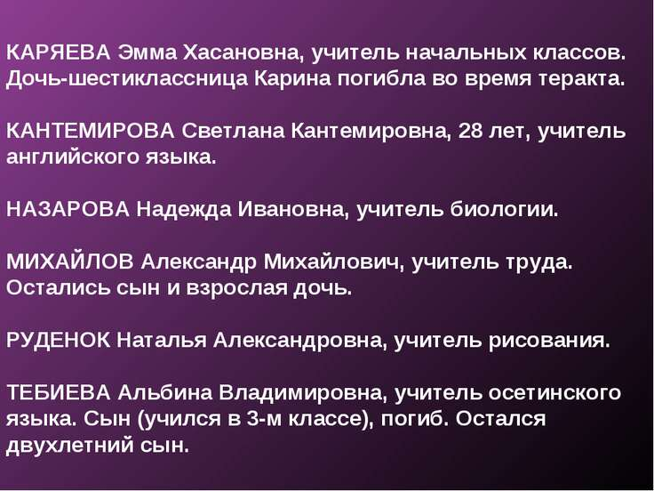 КАРЯЕВА Эмма Хасановна, учитель начальных классов. Дочь-шестиклассница Карина...