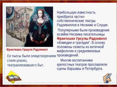 Наибольшую известность приобрела частно-собственнические театры Радзивиллов в...