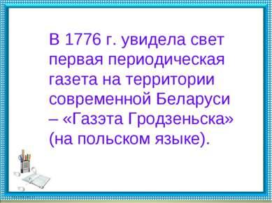 В 1776 г. увидела свет первая периодическая газета на территории современной ...