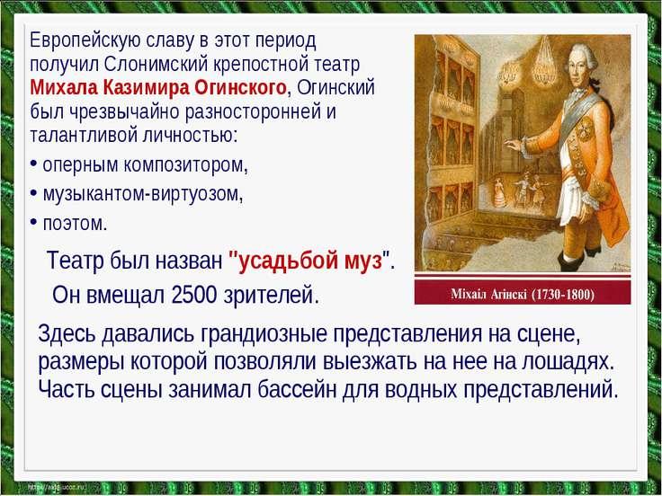 Европейскую славу в этот период получил Слонимский крепостной театр Михала Ка...