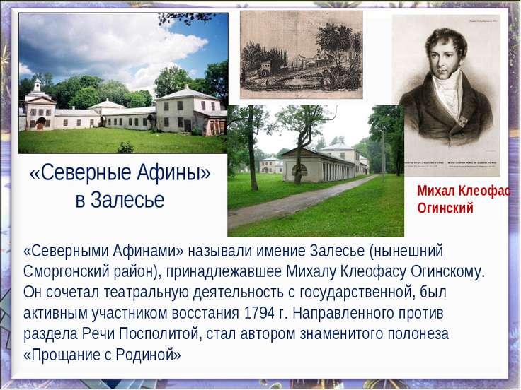 «Северными Афинами» называли имение Залесье (нынешний Сморгонский район), при...