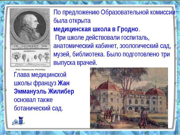 Глава медицинской школы француз Жан Эммануэль Жилибер основал также ботаничес...