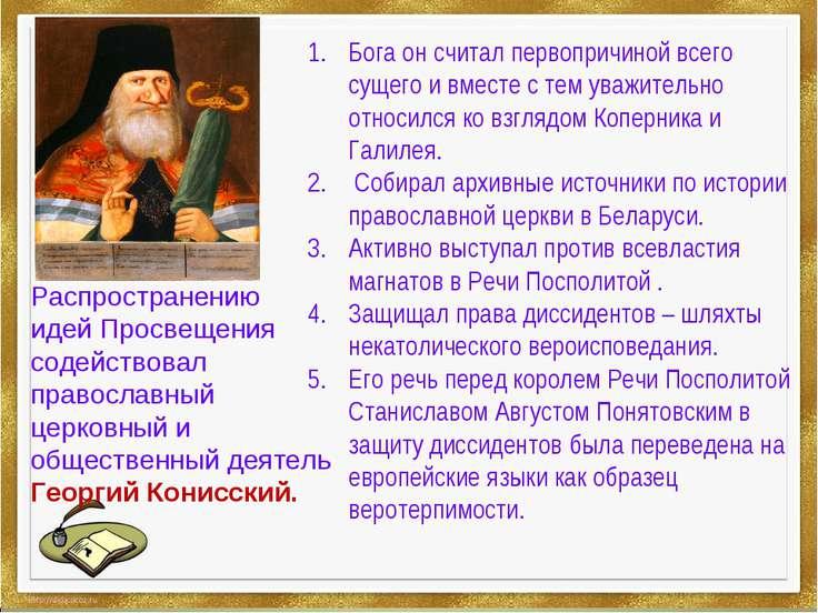 Бога он считал первопричиной всего сущего и вместе с тем уважительно относилс...