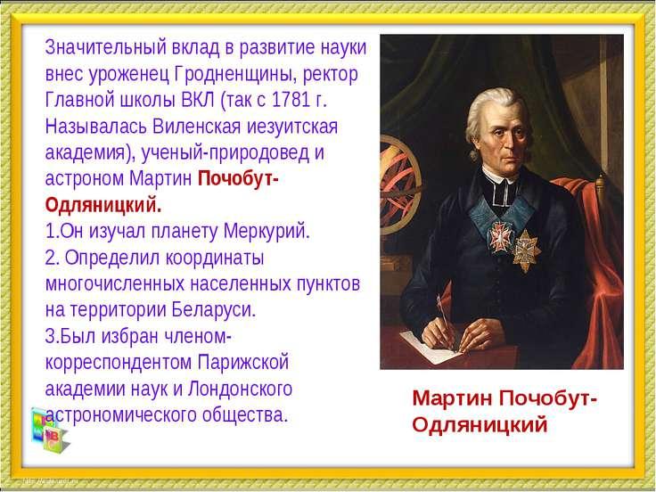 Значительный вклад в развитие науки внес уроженец Гродненщины, ректор Главной...