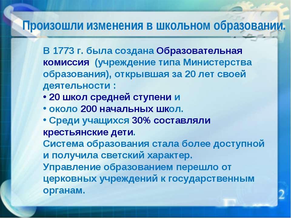 В 1773 г. была создана Образовательная комиссия (учреждение типа Министерства...