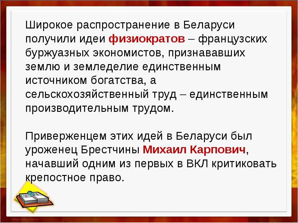 Широкое распространение в Беларуси получили идеи физиократов – французских бу...