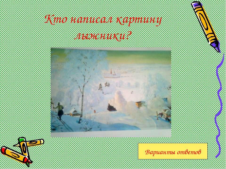 Кто написал картину лыжники? Варианты ответов