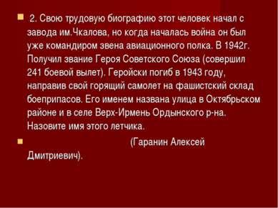 2. Свою трудовую биографию этот человек начал с завода им.Чкалова, но когда н...