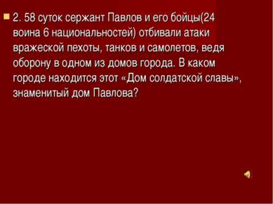 2. 58 суток сержант Павлов и его бойцы(24 воина 6 национальностей) отбивали а...