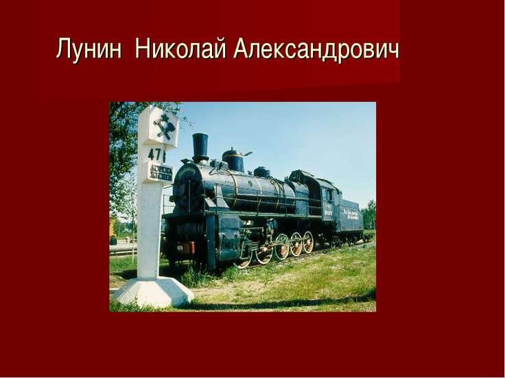 Лунин Николай Александрович