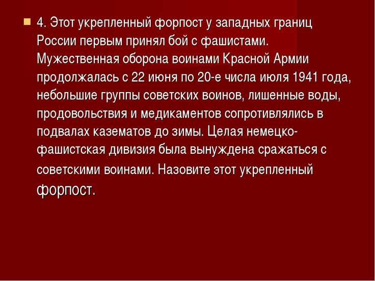 4. Этот укрепленный форпост у западных границ России первым принял бой с фаши...