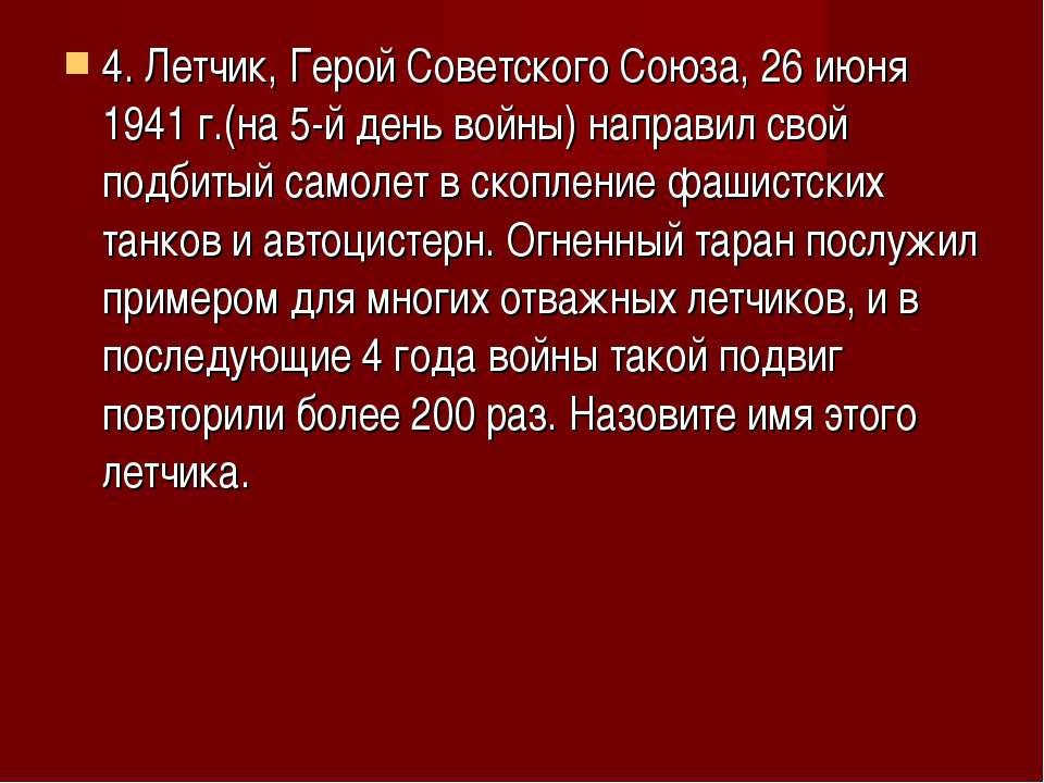 4. Летчик, Герой Советского Союза, 26 июня 1941 г.(на 5-й день войны) направи...
