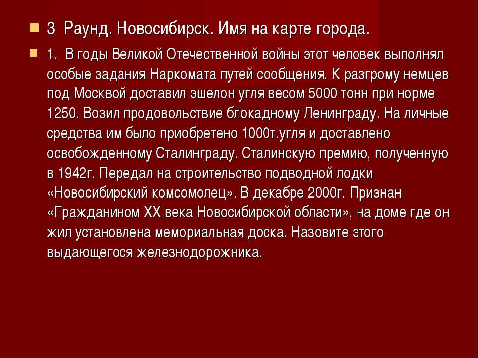 3 Раунд. Новосибирск. Имя на карте города. 1. В годы Великой Отечественной во...