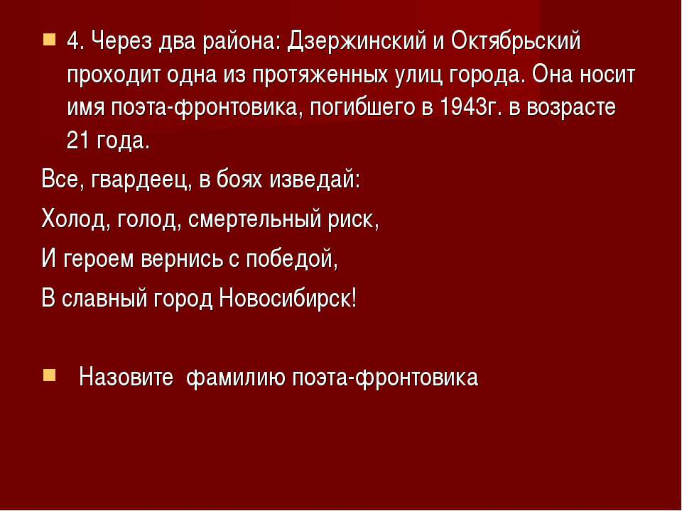 4. Через два района: Дзержинский и Октябрьский проходит одна из протяженных у...