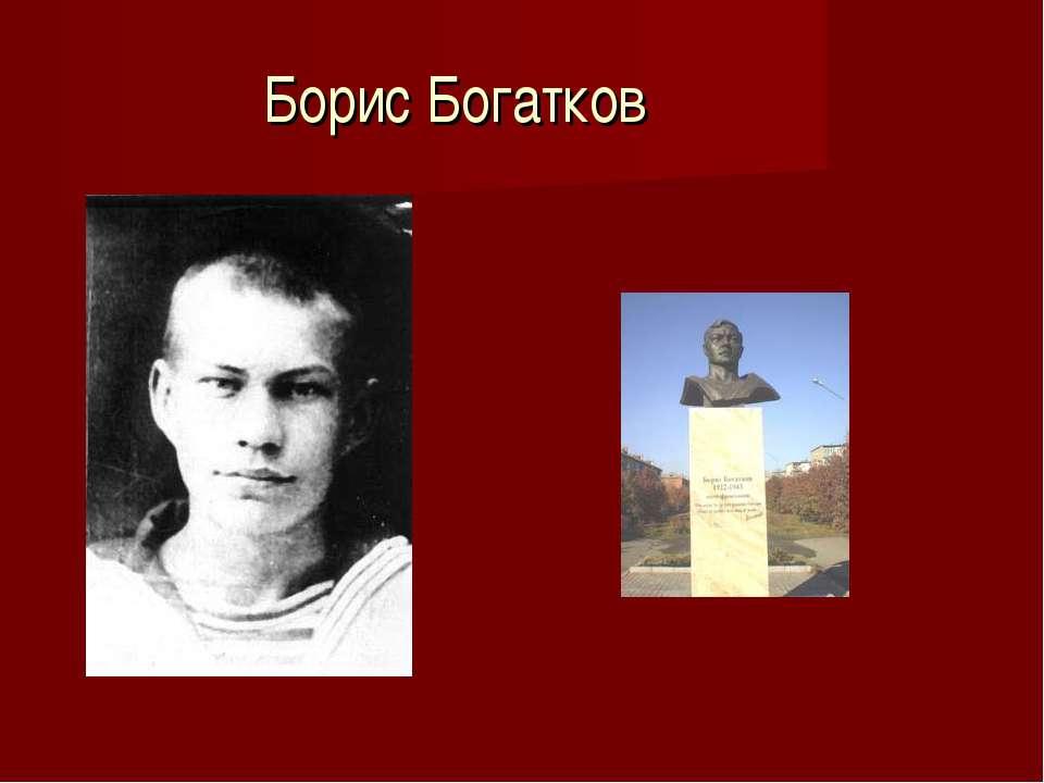 Борис Богатков