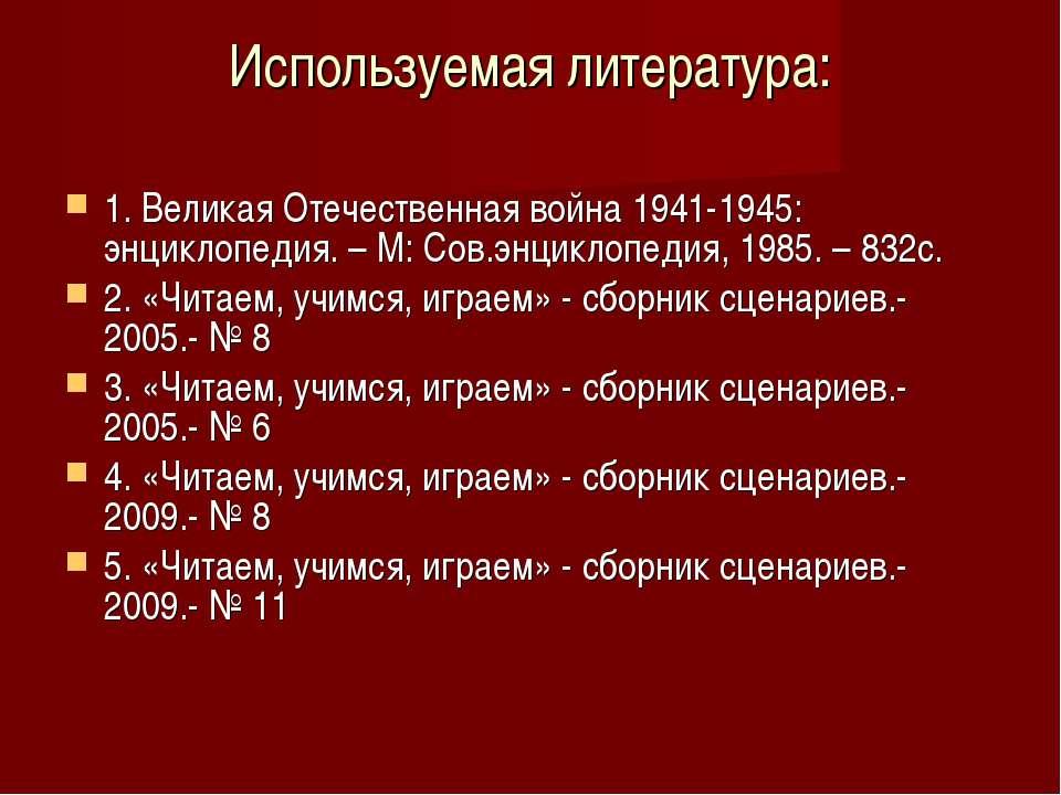 Используемая литература: 1. Великая Отечественная война 1941-1945: энциклопед...