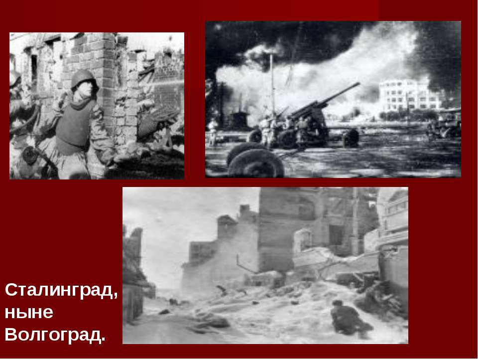 Сталинград, ныне Волгоград.
