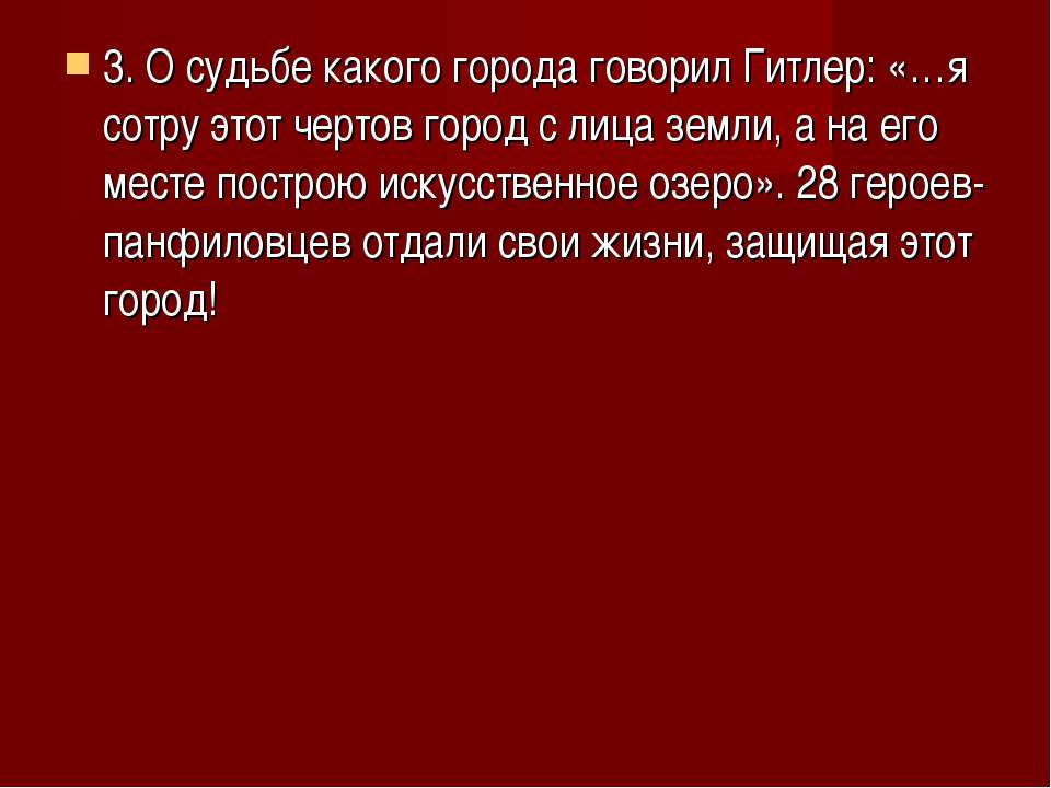 3. О судьбе какого города говорил Гитлер: «…я сотру этот чертов город с лица ...
