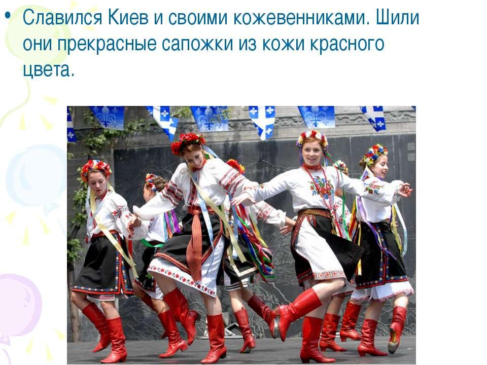 Славился Киев и своими кожевенниками. Шили они прекрасные сапожки из кожи кра...