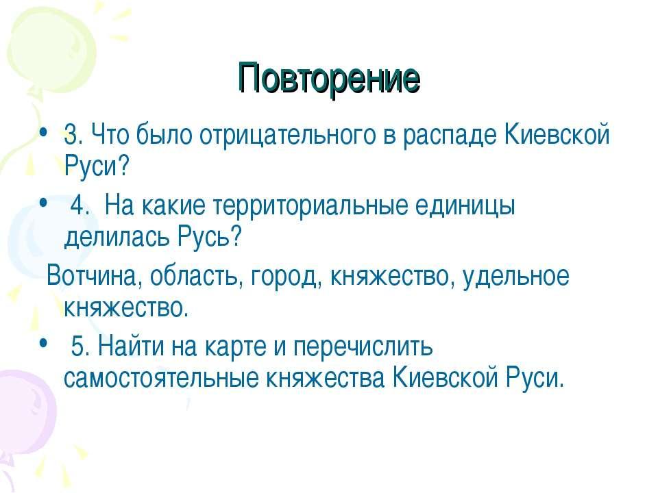 Повторение 3. Что было отрицательного в распаде Киевской Руси? 4. На какие те...
