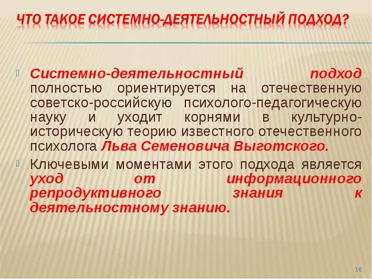 Системно-деятельностный подход полностью ориентируется на отечественную совет...