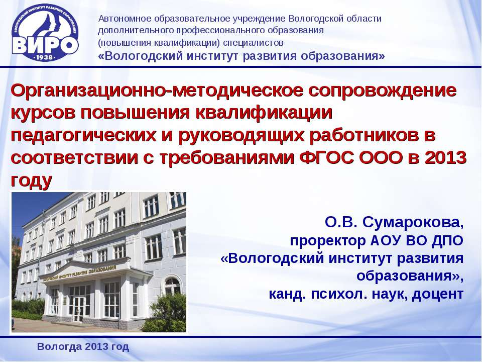 Автономное образовательное учреждение Вологодской области дополнительного про...