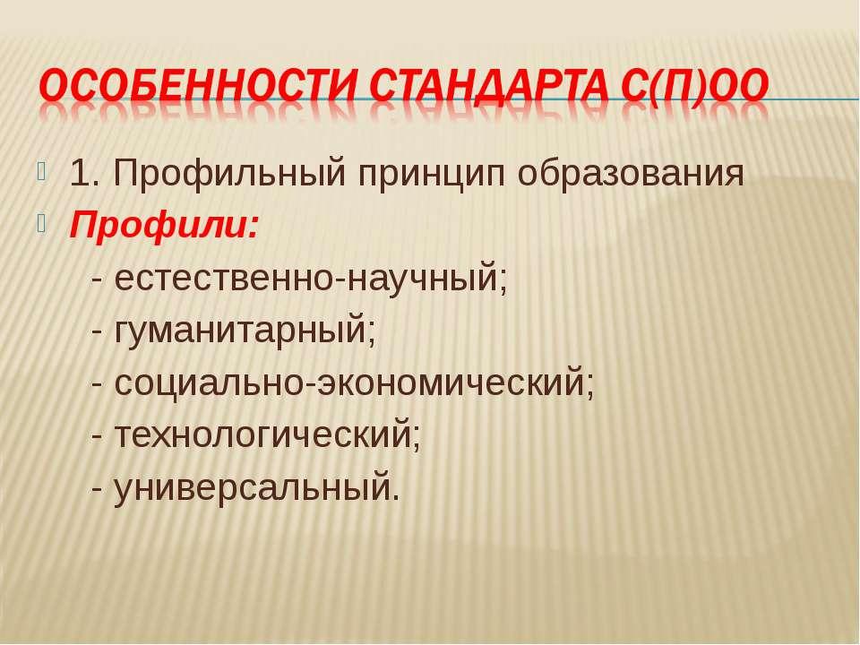 1. Профильный принцип образования Профили: - естественно-научный; - гуманитар...