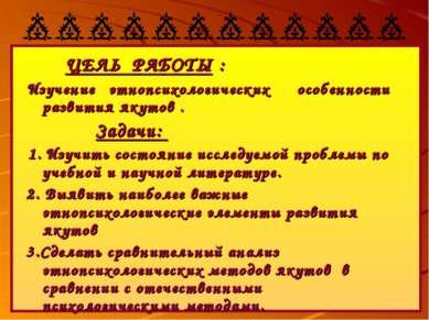 ЦЕЛЬ РАБОТЫ : Изучение этнопсихологических особенности развития якутов . Зада...