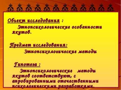 Обьект исследования : Этнопсихологические особенности якутов. Предмет исследо...