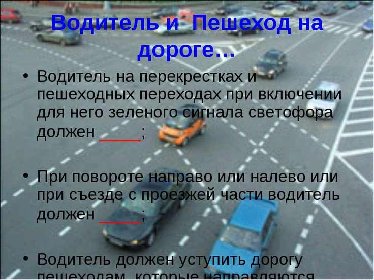 Водитель и Пешеход на дороге… Водитель на перекрестках и пешеходных переходах...