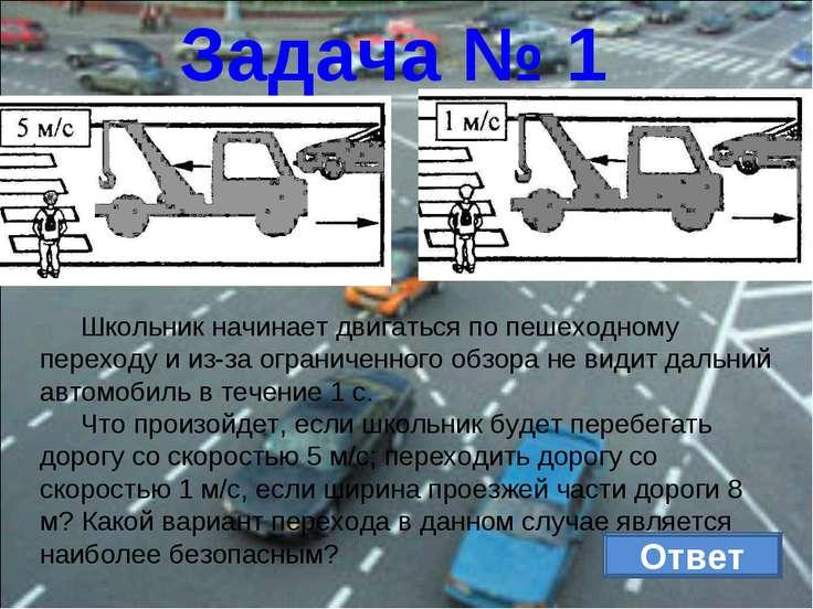 Задача № 1 Школьник начинает двигаться по пешеходному переходу и из-за ограни...