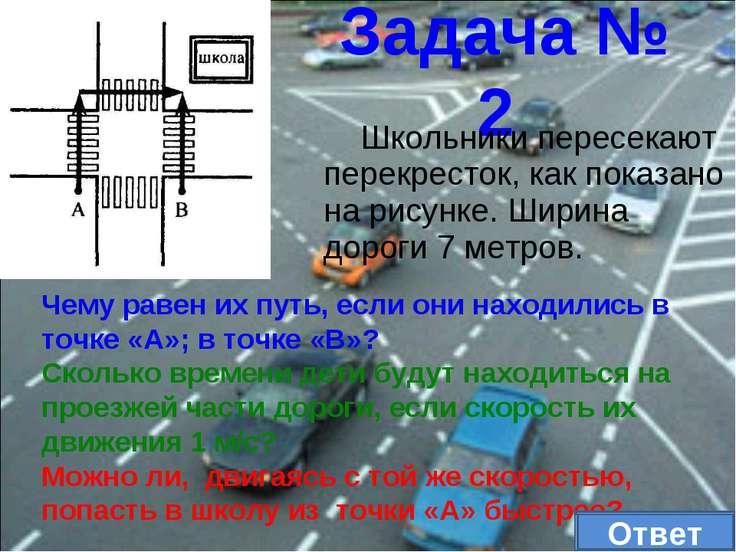 Задача № 2 Школьники пересекают перекресток, как показано на рисунке. Ширина ...