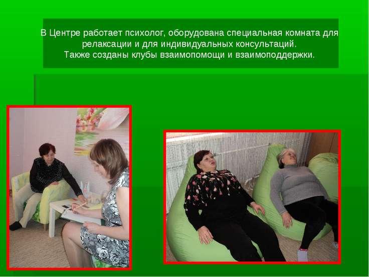 В Центре работает психолог, оборудована специальная комната для релаксации и ...